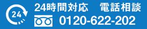 24時間対応 電話相談 0120-622-202